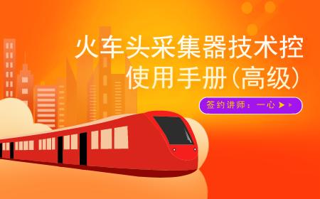 火车头采集器技术控使用手册(高级)