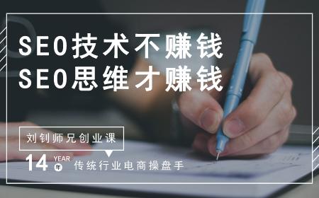 刘钊师兄创业课:SEO技术不赚钱,SEO思维才赚钱