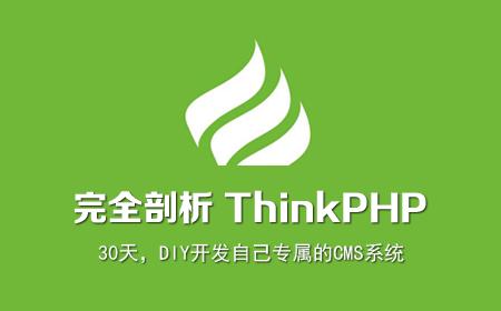 ThinkPHP框架,快速定制开发自己的CMS系统