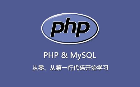 PHP/MySQL 从零、从第一行代码开始学习