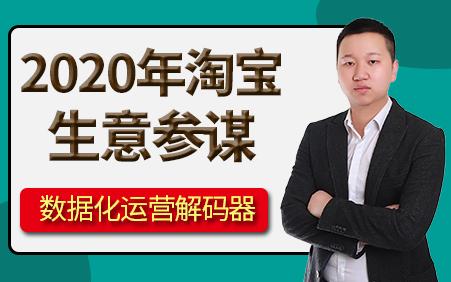 【精】2020淘宝新版生意参谋解码
