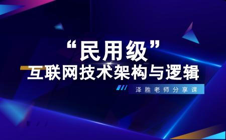 """泽胜老师分享课:""""民用级""""互联网技术架构与逻辑"""