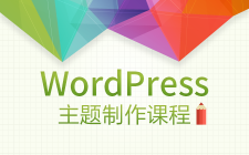 WordPress主题(模板)制作教程