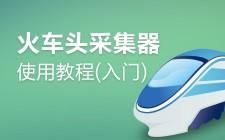 火车头采集器使用教程(入门)
