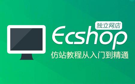ecshop独立网店B2C仿站教程从入门到精通