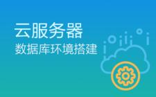 Win2012云服务器的搭建和配置