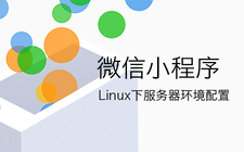 微信小程序的linux下服务器环境配置