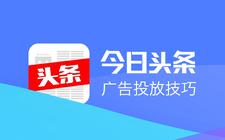 今日头条广告投放技巧【送773页同步PDF课件】
