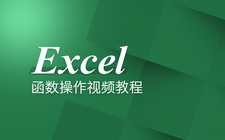 Excel函数操作视频教程【职场办公】