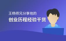 王杨师兄分享:我的创业历程和SEO经验干货