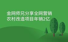 金网师兄分享全网营销农村改造项目年销2亿