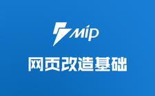 从零开始学习百度MIP网页改造
