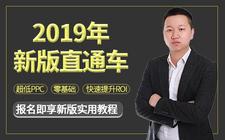 2019年新版淘宝直通车打爆款零基础教程