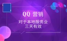 QQ营销对于本地服务业三天有效