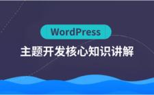 WordPress主题开发核心知识讲解