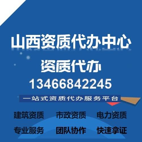 资质代办13466842245