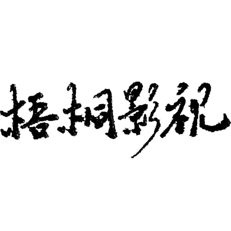 沈轩宇(不悔)