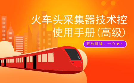 火車頭采集器技術控使用手冊(高級)