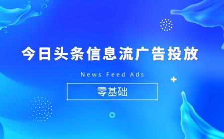 今日头条信息流广告投放【零基础】