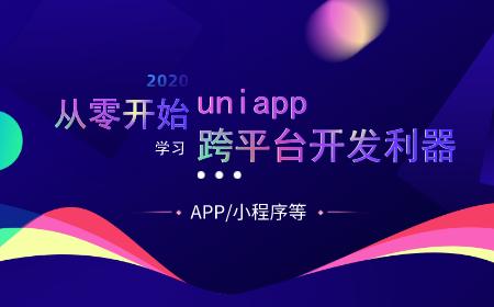从零开始学习Uni App,跨平台开发利器