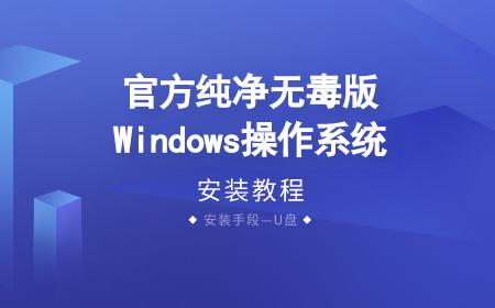 使用U盘安装微软纯净版Windows操作系统教程