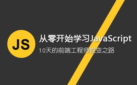 从零开始学习JavaScript,10天的前端工程师蜕变之路