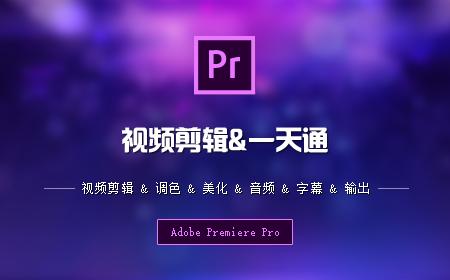 视频剪辑&特效 [ Adobe Premiere Pro ] 1小时通课程