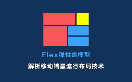 Flex弹性盒模型-完全剖析移动端最流行布局技术