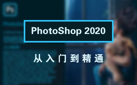 PhotoShop 2020 小白零基础入门到精通 > 实战派课程