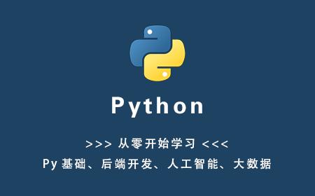 零基础入门 Python 写一个爬虫玩儿