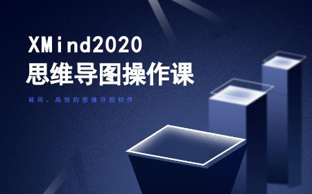 XMind2020思维导图操作课