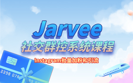 Jarvee社交群控系统课程