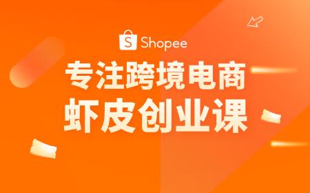 东南亚跨境电商平台Shopee虾皮创业课
