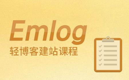 Emlog轻博客建站课程