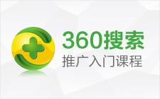 360搜索推廣入門(基礎課)