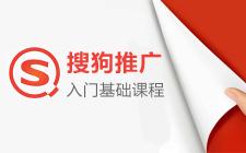 搜狗推廣入門教程(基礎課)