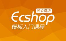 Ecshop入门课程