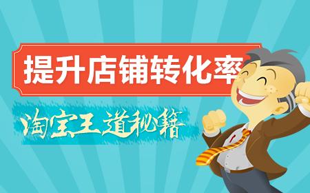 淘寶SEO進階:店鋪轉化才是王道【轉化篇】