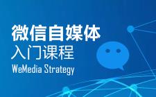 微信自媒體入門課程