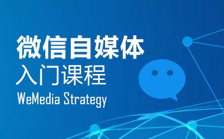 微信自媒体入门课程