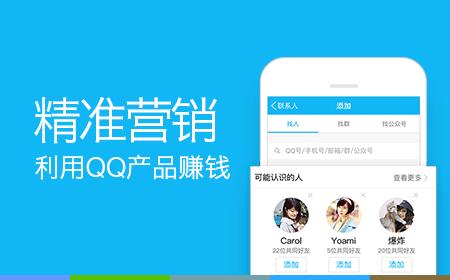 能赚钱的QQ高效精准营销
