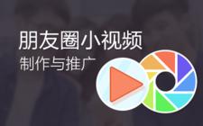 微信朋友圈小视频制作及推广视频教程