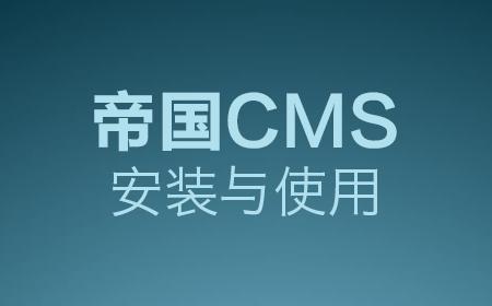 帝国CMS的安装与使用