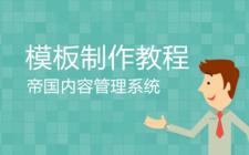 帝国CMS制作营销型企业网站