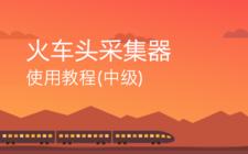 火車頭采集器使用教程(中級)