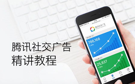 腾讯广告视频课程【精讲】