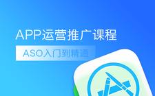 APP运营推广课程(ASO入门到精通)
