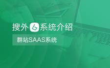 夫唯老师在线视频介绍搜外6系统[群站SAAS系统]