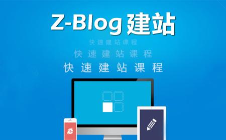 Zblog仿站课程