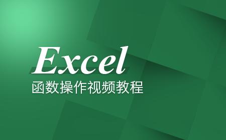 Excel函數操作視頻教程【職場辦公】